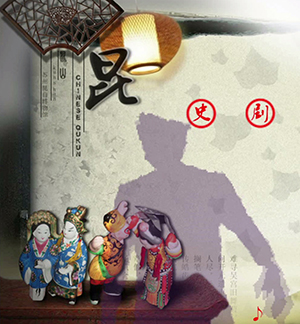 WPF (Kinect) - Kunqu Opera Sexcentenary Motion Sensing Interaction Courseware